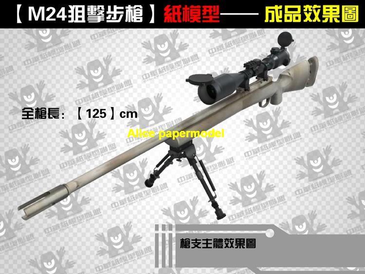 US Remington M24 M-24 Sniper rifle pistol 700 bcarbine revolver machine shotgun rocket Launcher toy gun weapon models
